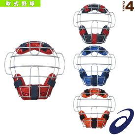 軟式用マスク/A・B号、M号ボール対応(BPM471)『軟式野球 プロテクター アシックス』