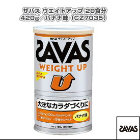 ザバス ウエイトアップ 20食分/420g/バナナ味(CZ7035)『オールスポーツ サプリメント・ドリンク SAVAS』