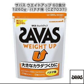 ザバス ウエイトアップ 60食分/1260g/バナナ味(CZ7037)『オールスポーツ サプリメント・ドリンク SAVAS』