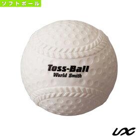 TOSS球/軟式タイプ(BX73-70)『ソフトボール ボール ユニックス』