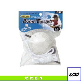 ポイントターゲット/軟式タイプ(BX74-05)『軟式野球 アクセサリ・小物 ユニックス』