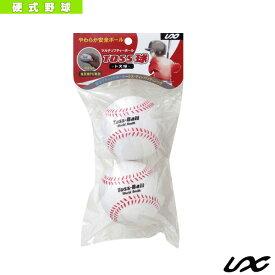 TOSS球/硬式/2球入(PL72-43)『野球 ボール ユニックス』
