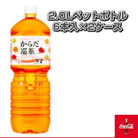 【送料込み価格】からだ巡茶 ペコらくボトル 2.0Lペットボトル/6本入×2ケース(40649)『オールスポーツ サプリメント・ドリンク コカ・コーラ』