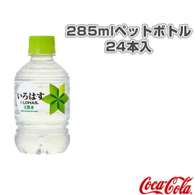 【送料込み価格】い・ろ・は・す 285mlペットボトル/24本入(40711)『オールスポーツ サプリメント・ドリンク コカ・コーラ』