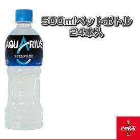 【送料込み価格】アクエリアスゼロ 500mlペットボトル/24本入(52203)『オールスポーツ サプリメント・ドリンク コカ・コーラ』