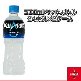 【送料込み価格】アクエリアスゼロ 500mlペットボトル/24本入×2ケース(52203)『オールスポーツ サプリメント・ドリンク コカ・コーラ』