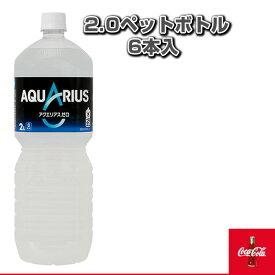 【送料込み価格】アクエリアスゼロ ペコらくボトル 2.0ペットボトル/6本入(52200)『オールスポーツ サプリメント・ドリンク コカ・コーラ』
