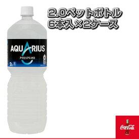 【送料込み価格】アクエリアスゼロ ペコらくボトル 2.0ペットボトル/6本入×2ケース(52200)『オールスポーツ サプリメント・ドリンク コカ・コーラ』