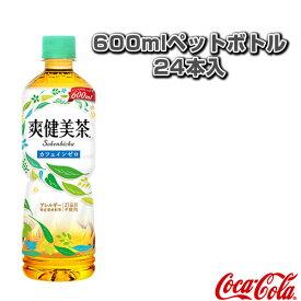 【送料込み価格】爽健美茶 600mlペットボトル/24本入(51455)『オールスポーツ サプリメント・ドリンク コカ・コーラ』