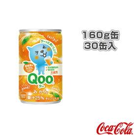 【送料込み価格】ミニッツメイド Qooみかん 160g缶/30缶入(51791)『オールスポーツ サプリメント・ドリンク コカ・コーラ』