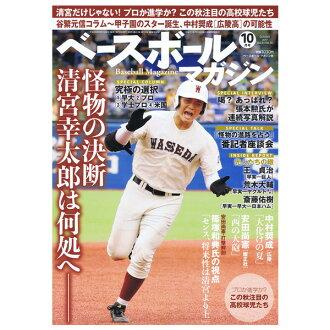 "BASEBALL MAGAZINE 2017年10月號(BBM0711710)""棒球書籍、DVD BASEBALL MAGAZINE"""