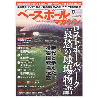 "BASEBALL MAGAZINE 2017年11月號(BBM0711711)""棒球書籍、DVD BASEBALL MAGAZINE"""