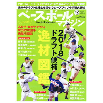 "BASEBALL MAGAZINE 2017年12月號(BBM0711712)""棒球書籍、DVD BASEBALL MAGAZINE"""