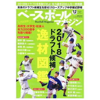 "BASEBALL MAGAZINE 2017年12月號(BBM0711712)""棒球書籍、DVD BASEBALL MAGAZINE"""
