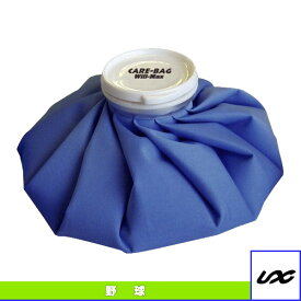 Care-Bag/アイシング&ウォーミング/Mサイズ(BX73-96)『野球 アクセサリ・小物 ユニックス』