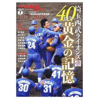 "A baseball magazine July, 2018 issue / separate volume light, balmy breeze (BBM0711854) ""baseball book, DVD baseball magazine"""