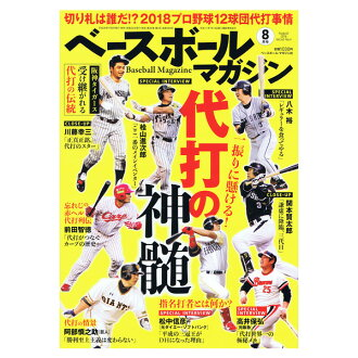 "A baseball magazine August, 2018 issue (BBM0711808) ""baseball book, DVD baseball magazine"""