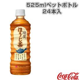 【送料込み価格】綾鷹 ほうじ茶 525mlペットボトル/24本入(51750)『オールスポーツ サプリメント・ドリンク コカ・コーラ』