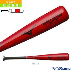 ワイルドキッズ/60cm/平均420g/少年軟式用金属製バット(1CJMY14060)『軟式野球 バット ミズノ』