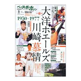 ベースボールマガジン 2019年5月号/別冊新緑号(BBM0711953)『野球 書籍・DVD ベースボールマガジン』