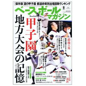 ベースボールマガジン 2019年8月号(BBM0711908)『野球 書籍・DVD ベースボールマガジン』