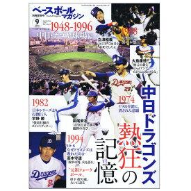 ベースボールマガジン 2019年9月号/別冊夏祭号(BBM0711955)『野球 書籍・DVD ベースボールマガジン』