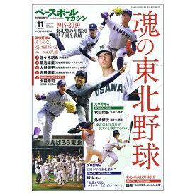 ベースボールマガジン 2019年11月号/別冊紅葉号(BBM0711956)『野球 書籍・DVD ベースボールマガジン』