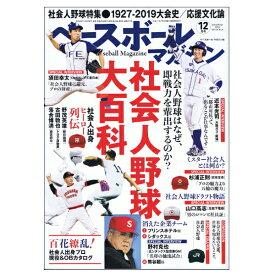 ベースボールマガジン 2019年12月号(BBM0711912)『野球 書籍・DVD ベースボールマガジン』