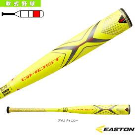 Ghost X Hyperlite VRS/ゴースト エックス ハイパーライト VRS/一般軟式用バット(NA20GXHL)『軟式野球 バット イーストン』トップミドルバランス/特価