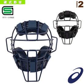 ゴールドステージ 硬式用マスク(3123A466)『野球 プロテクター アシックス』