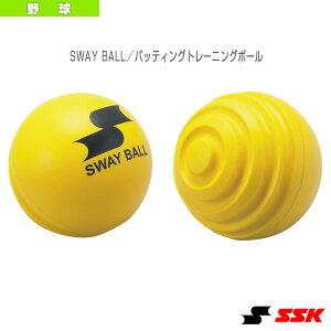 SWAY BALL/バッティングトレーニングボール(GDTRSB)『野球 ボール エスエスケイ』