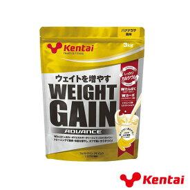 ウェイトゲインアドバンス/バナナラテ風味/3.0kg(K3321)『オールスポーツ サプリメント・ドリンク Kentai』