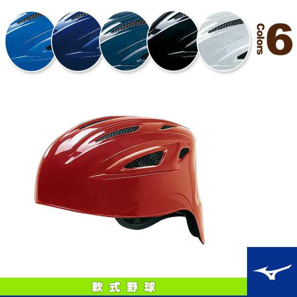 軟式キャッチャー用ヘルメット(2HA380)『軟式野球 グランド用品 ミズノ』