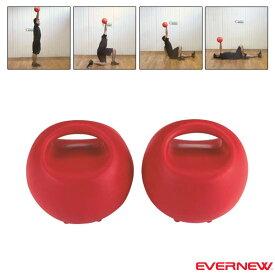 ウォータートレーニングボール/2個1組(ETB470)『オールスポーツ トレーニング用品 エバニュー』