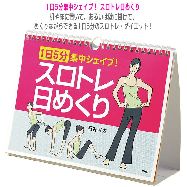 スロトレ日めくり(77602)『その他 書籍・DVD PHP』