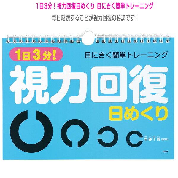 1日3分!視力回復日めくり(81359)『その他 書籍・DVD PHP』