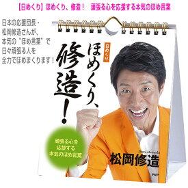 【日めくり】ほめくり、修造!(82644)『ライフスタイル 書籍・DVD PHP』