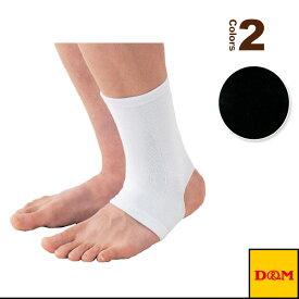 強圧迫サポーター/足首用/強圧迫/1個入(531)『オールスポーツ サポーターケア商品 D&M』