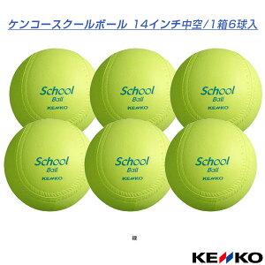 ケンコースクールボール 14インチ中空『1箱6球入』(KS14A)『ソフトボール ボール ケンコー』