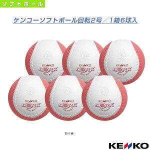 ケンコーソフトボール回転2号『1箱6球入』/トレーニング用ボール(SKTN2)『ソフトボール ボール ケンコー』