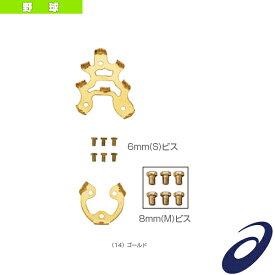 取り替え用8本歯金具/ビス式(GSZSC2)『野球 アクセサリ・小物 アシックス』