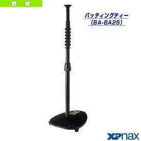 バッティングティー(BA-BA25)『野球 グランド用品 ザナックス』