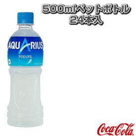 【送料込み価格】アクエリアス 500mlペットボトル/24本入(41199)『オールスポーツ サプリメント・ドリンク コカ・コーラ』
