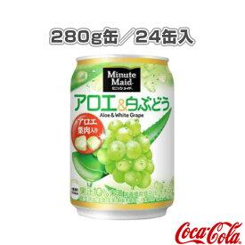 【送料込み価格】ミニッツメイド アロエ&白ぶどう 280g缶/24缶入(43031)『オールスポーツ サプリメント・ドリンク コカ・コーラ』