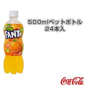 【送料込み価格】ファンタオレンジ 500mlペットボトル/24本入(50008)『オールスポーツ サプリメント・ドリンク コカ・コーラ』