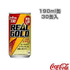 【送料込み価格】リアルゴールド 190ml缶/30缶入(45291)『オールスポーツ サプリメント・ドリンク コカ・コーラ』