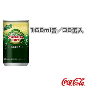 【送料込み価格】カナダドライ ジンジャエール 160ml缶/30缶入(44905)『オールスポーツ サプリメント・ドリンク コカ・コーラ』