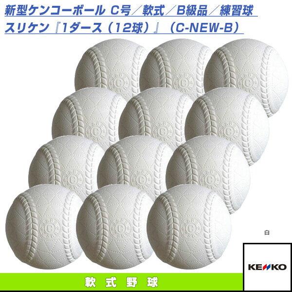 新型ケンコーボール C号/軟式/B級品/練習球 スリケン 『1ダース(12球)』(C-NEW-B)『軟式野球 ボール ケンコー』