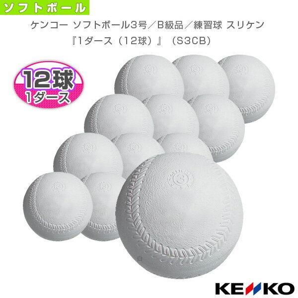 ケンコー ソフトボール3号/B級品/練習球 スリケン『1ダース(12球)』(S3CB)『ソフトボール ボール ケンコー』