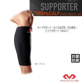 カーフサポート/ふくらはぎ用/左右兼用/ソフトサポート(M441)『オールスポーツ サポーターケア商品 マクダビッド』
